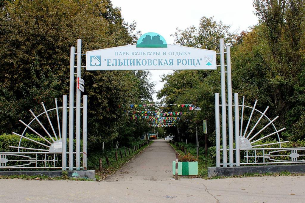 Ельниковская роща