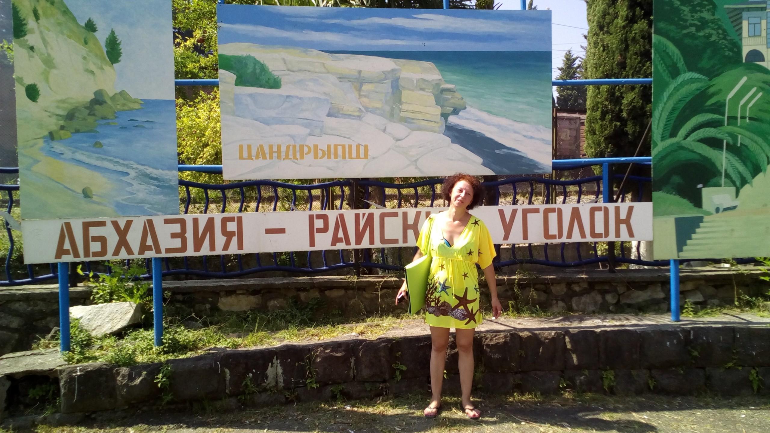 Абхазия 2015. Цандрипш и не только…