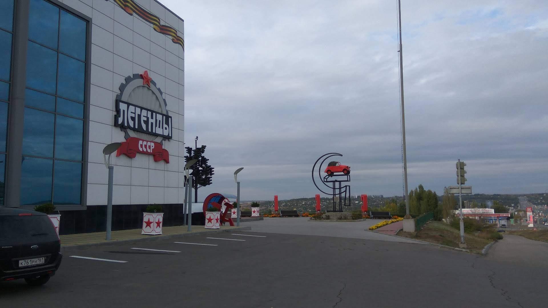 Музей «Легенды СССР» в Каменске-Шахтинском
