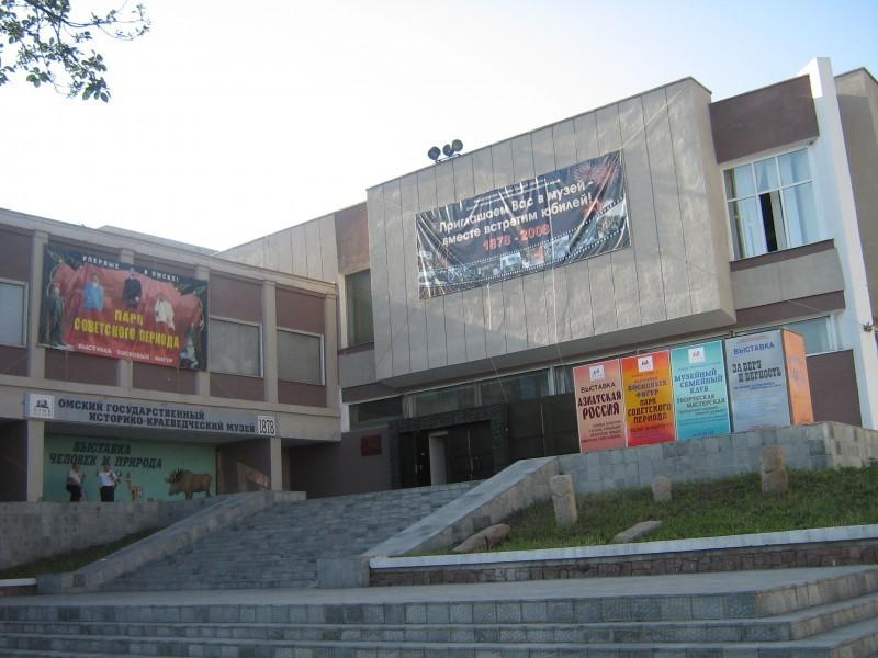 омск музей
