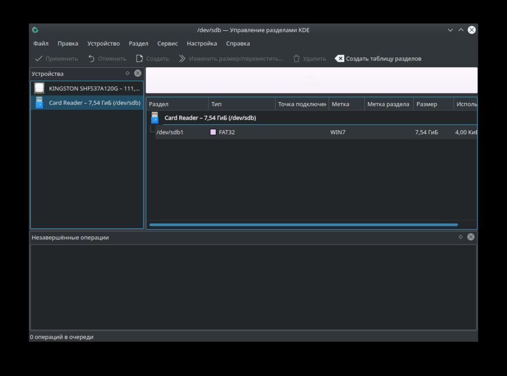 Управление разделами KDE